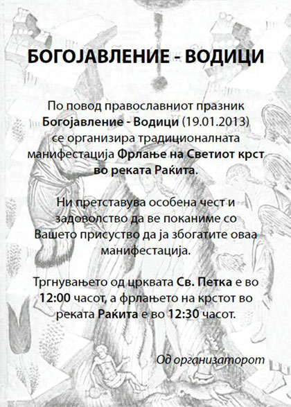Announcement for Epiphany (Bogojavlenie) - Vodici 2013 custom in Vratnica