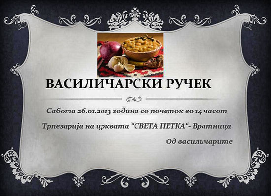 Invitation for Vasilica lunch 2013 in Vratnica